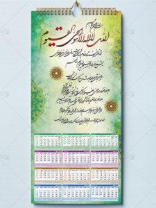 طرح تقویم سال 99 دیواری PSD لایه باز با خوشنویسی آیت الکرسی