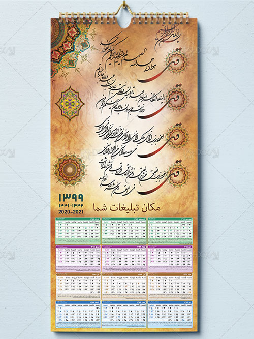 طرح تقویم مذهبی دیواری PSD لایه باز با خطاطی 4 قل آماده چاپ