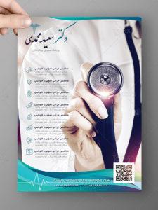 طرح تراکت پزشکی PSD لایه باز A4 رنگی با طراحی مدرن و شیک