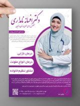 طرح تراکت پزشک زنان PSD لایه باز رنگی A4 با طراحی مدرن و عکس دکتر