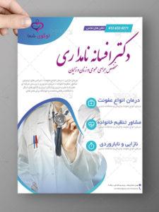 تراکت تبلیغاتی مطب پزشک طرح PSD لایه باز با طراحی ساده و شیک