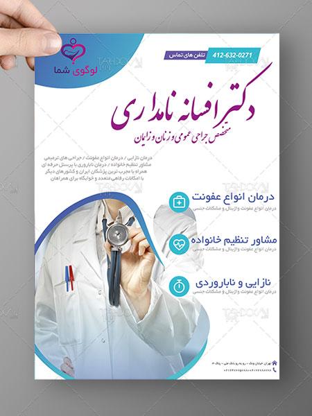 تراکت تبلیغاتی مطب پزشک