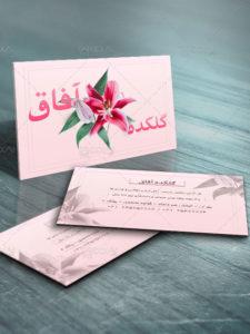نمونه کارت ویزیت گل فروشی ساده و شیک PSD لایه باز طرح پشت و رو