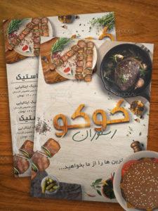 منو غذا رستوران PSD لایه باز طرح دو رو فوق حرفه ای با تصاویر واقعی