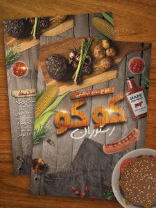 طرح منو رستوران حرفه ای PSD لایه باز دو رو A4 با عکس واقعی مواد غذایی
