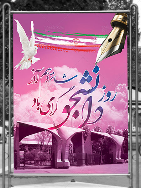 طرح بنر روز دانشجو 16 آذر ماه PSD لایه باز با عکس سردر دانشگاه تهران