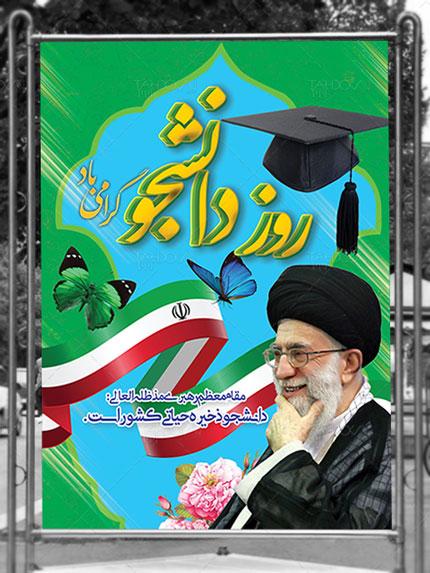 بنر لایه باز روز دانشجو 16 آذر ماه با عکس مقام معظم رهبری و پرچم
