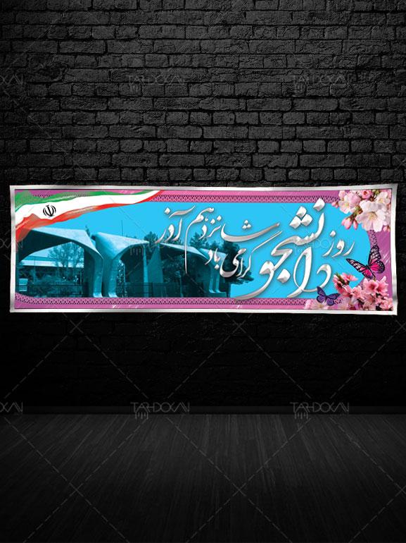 دانلود طرح پلاکارد روز دانشجو PSD لایه باز با عکس دانشگاه تهران