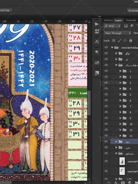 طرح تقویم 99 دیواری لایه باز سنتی