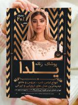 طرح تراکت تبلیغاتی بوتیک زنانه PSD لایه باز لاکچری A4 با کیفیت