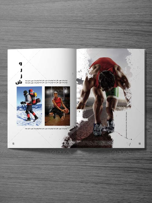 بروشور کاتالوگ لوازم ورزشی ایرانی