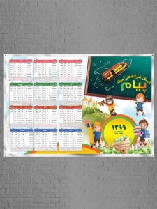 طرح تقویم پیش دبستانی و مهدکودک کودکانه شاد PSD لایه باز