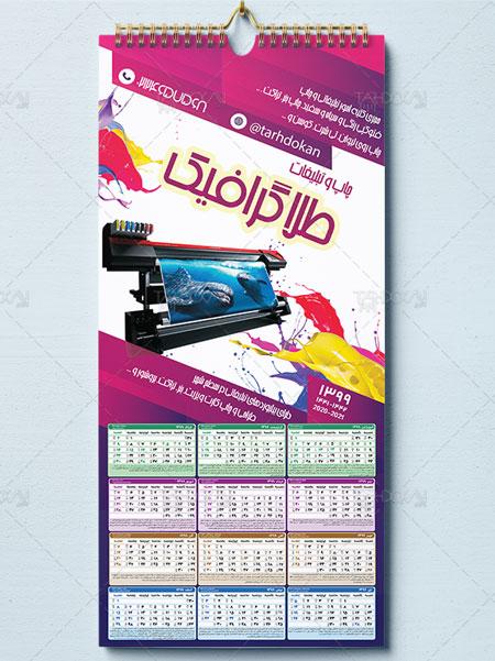 طرح تقویم دیواری چاپخانه و کانون تبلیغات