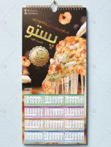 طرح تقویم دیواری فست فود و پیتزا فروشی PSD لایه باز کاملا حرفه ای