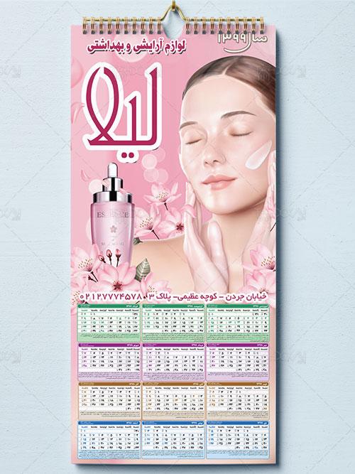 طرح تقویم تبلیغاتی لوازم آرایشی بهداشتی