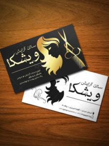 طرح کارت ویزیت آرایشگاه زنانه دو رو PSD لایه باز مشکی طلایی سفید