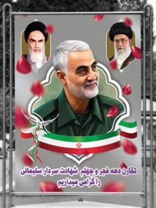 بنر دهه فجر و چهلم شهادت سردار سلیمانی طرح PSD لایه باز با کیفیت