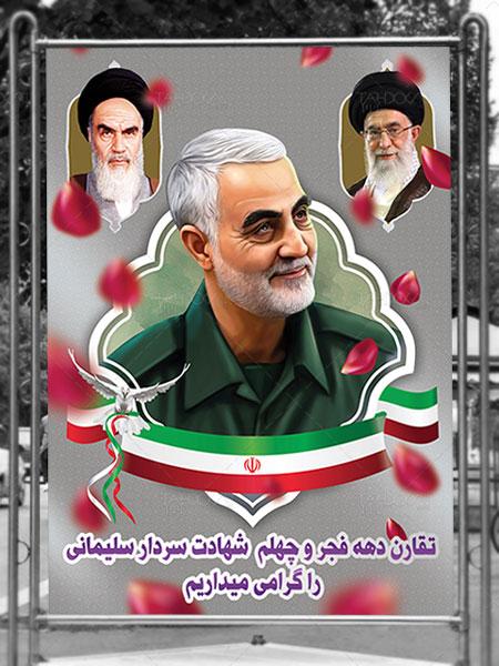 بنر دهه فجر و چهلم شهادت سردار سلیمانی
