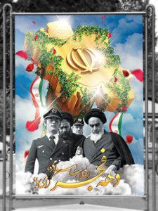 بنر دهه فجر با عکس ورود امام خمینی (ره) و نقشه ایران PSD لایه باز