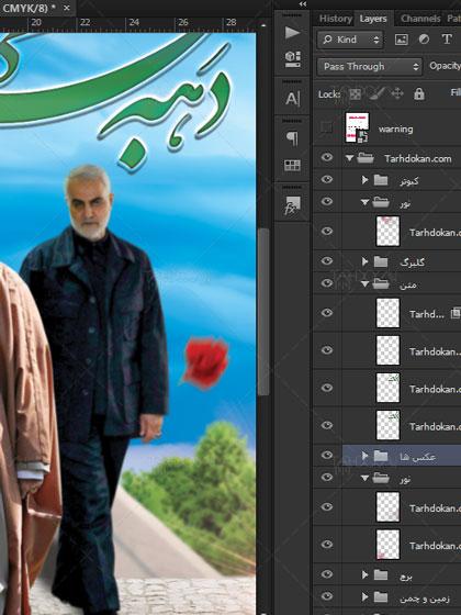 طرح بنر 22 بهمن و دهه فجر