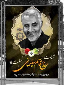 دانلود طرح بنر شهادت سردار سلیمانی با سخن رهبری PSD لایه باز