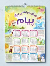 طرح تقویم دیواری کودک برای دبستان و مهد کودک PSD لایه باز