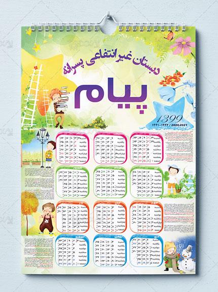 طرح تقویم دیواری کودک
