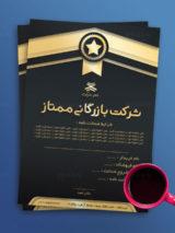 طرح کارت گارانتی کالا و ضمانت نامه PSD لایه باز مشکی و طلایی
