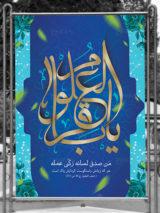طرح بنر میلاد امام محمد باقر (ع) PSD لایه باز با تایپوگرافی سایه دار