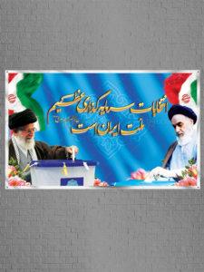 بنر شرکت در انتخابات لایه باز با عکس امام خمینی (ره) و رهبری در حال رای دادن