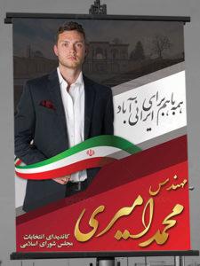 بنر لایه باز کاندیدای انتخاباتی و نامزد طرح PSD فتوشاپ طراحی حرفه ای