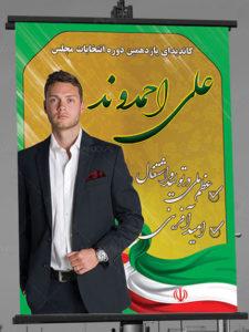 دانلود بنر لایه باز انتخابات و تبلیغات نامزد فایل PSD با عکس پرچم ایران