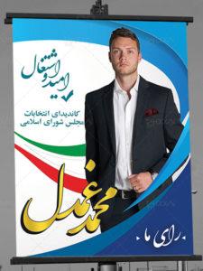طرح لایه باز کاندیدای انتخابات برای تبلیغات نامزدها فایل PSD طراحی مدرن