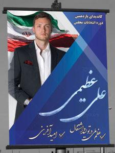 بنر لایه باز کاندیدای انتخابات با طراحی مدرن و عکس پرچم ایران