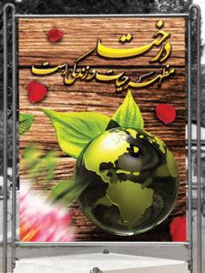 طرح بنر و پوستر روز درختکاری PSD لایه باز با عکس کره زمین و طبیعت