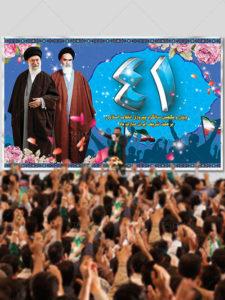 طرح لایه باز بنر دهه فجر با عکس امام خمینی (ره) و مقام معظم رهبری