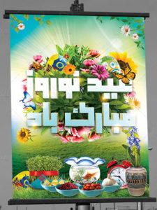 طرح لایه باز بنر تبریک عید نوروز با طراحی حرفه ای و سفره هفت سین