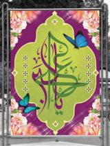 بنر خام ولادت حضرت علی اکبر (ع) و تبریک روز جوان طرح PSD لایه باز