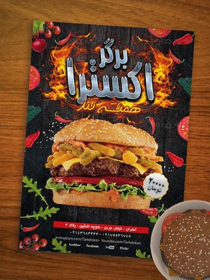 تراکت تبلیغاتی ساندویچی و فست فود
