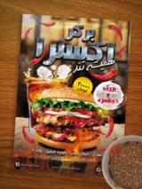 تراکت پیتزا ساندویچ و فست فود طرح PSD لایه باز کاملا حرفه ای