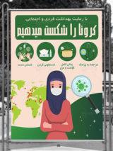 طرح بنر تبلیغاتی ویروس کرونا PSD لایه باز با عکس دختر با حجاب