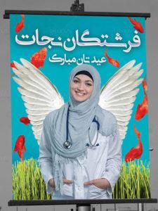 بنر عید نوروز و تقدیر از پزشکان و پرستاران بیماری ویروس کرونا لایه باز