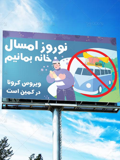 بنر عید نوروز و پیشگیری از ویروس کرونا