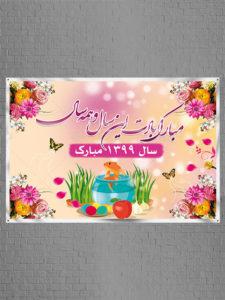 طرح بنر نوروز PSD لایه باز با تصویر سفره هفت سین و گل های زیبا