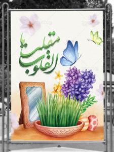 دانلود بنر تبریک سال نو و آغاز عید نوروز PSD لایه باز با کیفیت بالا