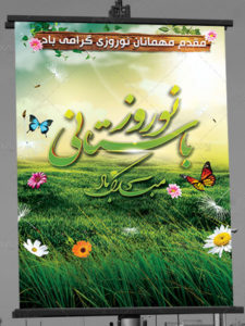 دانلود طرح لایه باز بنر عید نوروز و خوش آمدگویی مهمانان نوروزی