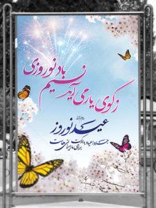 طرح بنر آغاز سال نو و تبریک عید نوروز لایه باز با شکوفه های بهاری