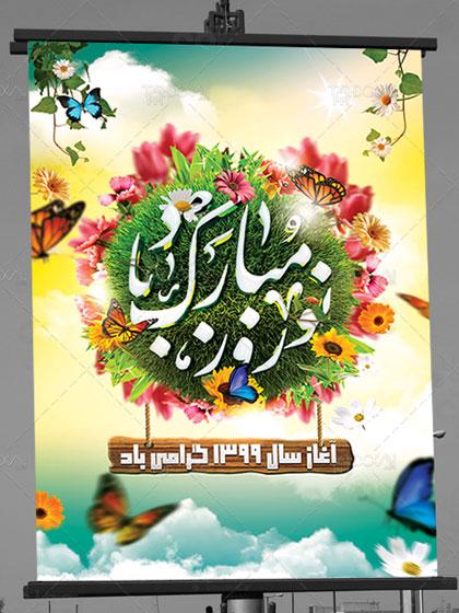 طرح بنر لایه باز تبریک عید نوروز