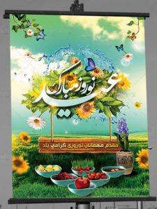 بنر عید نوروز PSD لایه باز طرح سفره هفت سین و خوش آمدگویی مسافرین