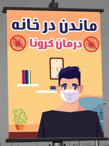 بنر اطلاع رسانی خانه بمانیم و جلوگیری از شیوع ویروس کرونا PSD لایه باز